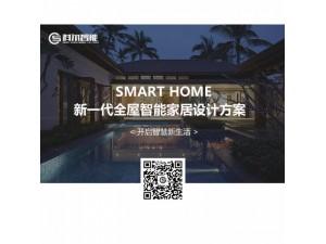 产品: 智能家居全屋智能别墅智能定制安装
