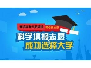 商培学院带你了解高考志愿填报最佳选择