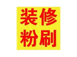 浦东高桥专业厂房刷白 办公室装修 店铺装修做隔墙