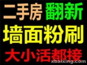 上海立邦刷漆墙面粉刷翻新厂房刮腻子翻新外墙粉刷涂料