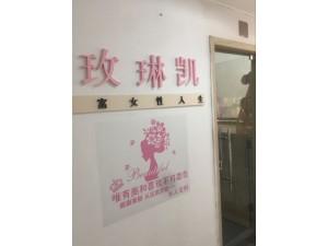 广州市海珠区客村丽影广场玫琳凯工作室