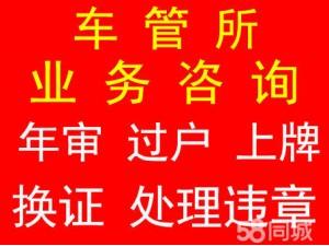 北京车辆本市过户 外迁 外地车辆转京手续居住卡