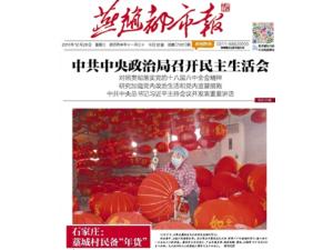 河北报纸登环境影响评估公示 债权转让通知催收公告