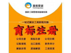 深圳商标注册续展转让变更,银行基本户出口退税,正规机构