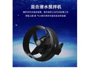 铸件式潜水搅拌机工厂 南京高效混合搅拌机厂家零售批发