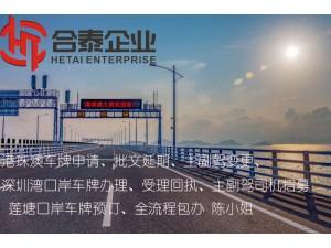 港珠澳大桥粤Z车牌增加主驾司机流程及资料