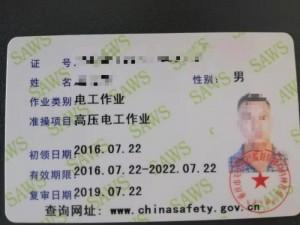 重庆哪里可以培训电工证