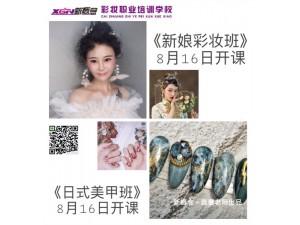 蚌埠学化妆学美甲选择学校新概念化妆美甲培训学校