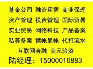 上海投资公司能卖多少钱