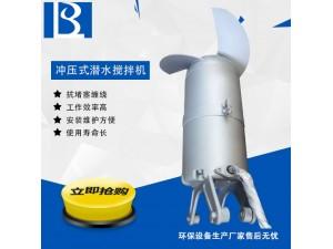 环保设备高粘度潜水搅拌机生产直销污水池专用潜水搅拌机生产厂家