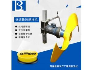 四星环保南京低速推流式潜水搅拌机生产厂家 水下推进器生产厂家