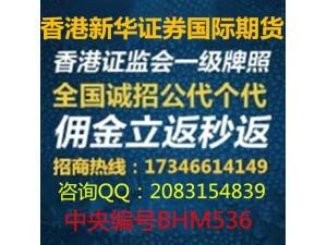 让你省心的平台-新华国际期货免费加盟