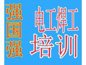 顺义杨镇赵全营板桥李桥焊工学校焊工证焊工学校