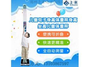 数码显示电子身高体重秤  sh-700儿童秤