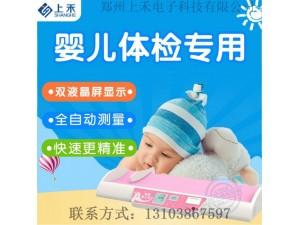 全自动婴儿卧式身高体重测量仪 新生儿身高体重测量仪 上禾科技