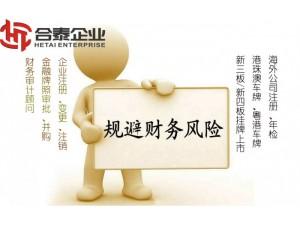 提供粤港两地车牌及外资公司维护咨询服务