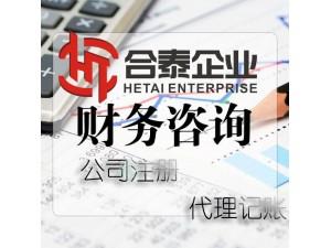 粤港澳大湾区广州市注册金融科技类公司流程及费用
