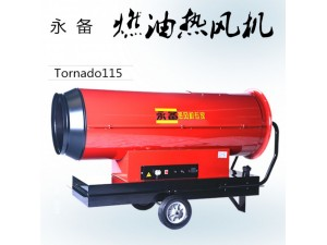 永備熱風機 Tornado115 廠房供暖燃油熱風炮