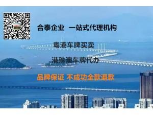 深圳湾两地车牌代办审批时间及费用