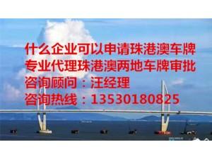深圳湾两地车牌代办时间及操作条件
