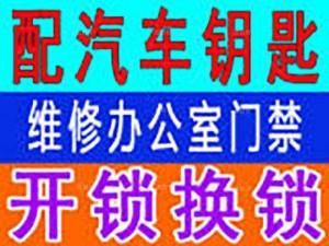 宜昌总统开锁换以色列锁嘉豪城公司
