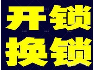 推荐宜昌香山福久源开B级锁换锁公司