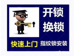 宜昌麻池古寨郑师傅开锁换C级防盗门锁联系方式