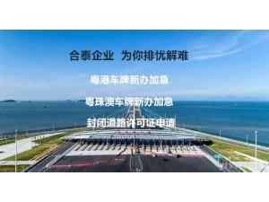 外资公司申请粤Z车牌需要满足哪些条件有费用