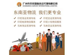 广州到(马来西亚)(印尼)空运海运双清包税到门服务(DDP)