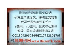 计算机sci检索期刊,sci发表平台,sci源期刊