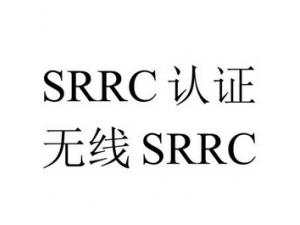 无线产品做SRRC认证 需要的资料和申请流程