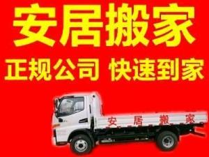 专业搬家拉货拆装家具空调移机来电优惠
