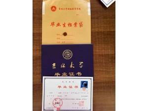 北京自考大专培训  无基础无压力签约通过 可申请学位