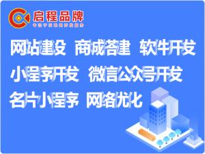 企业官网型、产品展示型、会员服务型等 开封网站建设/设计