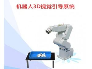 重庆机器视觉系统-VD230机器人3D视觉引导系统 徕深科技