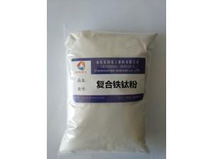 防锈颜料铁钛粉