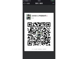 广安门中医院黄牛电话号贩子联系方式