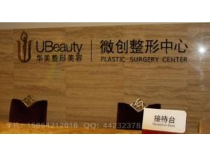 青岛市南区医院形象墙文化墙设计制作安装