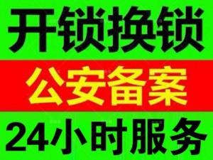 宜昌旅游广场开锁上门换锁哪家强