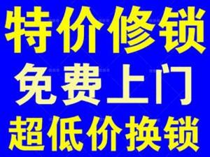 宜昌换步阳防盗门锁芯宝塔河哪家好