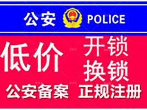 推荐宜昌北山坡开磁卡锁换锁联系方式