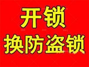 宜昌点军区那里有修AFS安防锁换锁公司售后