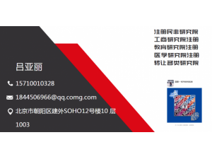 2019北京还可以注册研究院吗 注册研究院的条件
