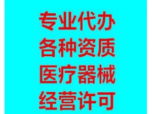 办理北京医疗器械公司二类备案三类经营许可审批
