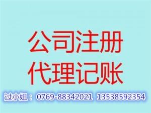 东莞创业金林来帮你,一站式服务