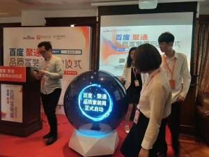 北京3D全息启动球,离子球租赁