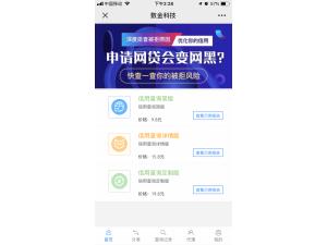 app开发   大数据风控系统