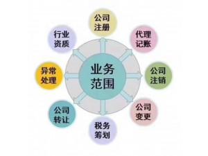 公司注册 公司变更 公司年检 公司注销一系列服务