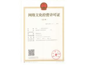 申请网络文化经营许可证有什么要求