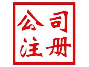 杭州专业注册公司,天猫业务,代理记账,商标